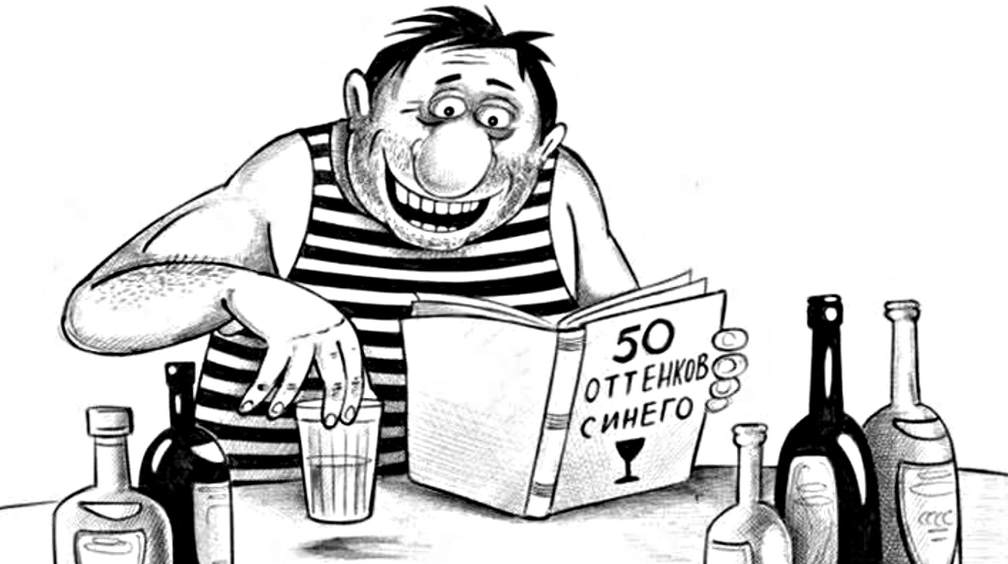 Картинки алкоголику прикольные