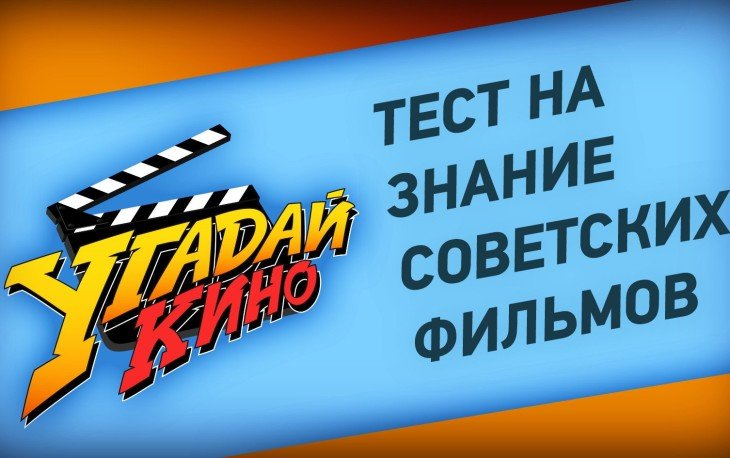 Кинотест: только знаток кино сможет определить советский фильм по одному стоп-кадру