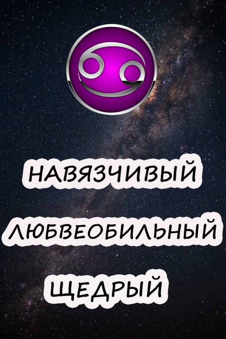 2083ffe7b1327a9aeee6bded3db745a1 - Емкое описание каждого знака зодиака в трех простых словах