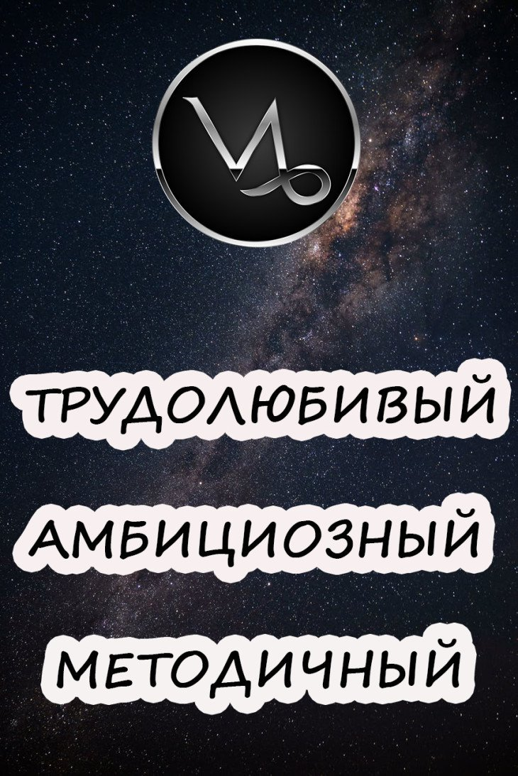 43e2bc7be4d9f88541505c81e4a43d56 - Емкое описание каждого знака зодиака в трех простых словах