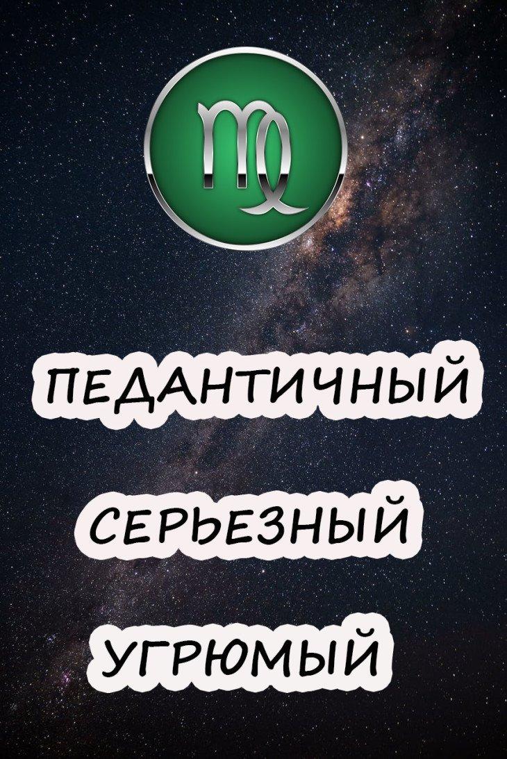 51f3c06c07ad8137300e27cb293ff011 - Емкое описание каждого знака зодиака в трех простых словах