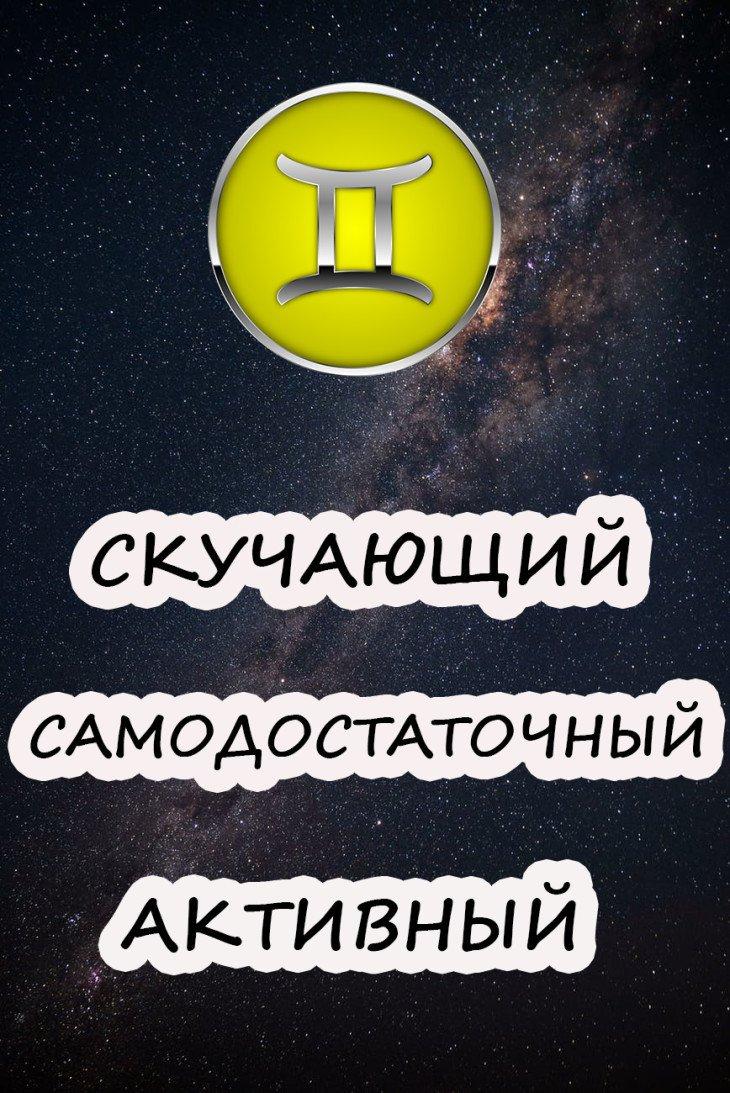 eae4d600ef05bf8865e431454fe97a89 - Емкое описание каждого знака зодиака в трех простых словах