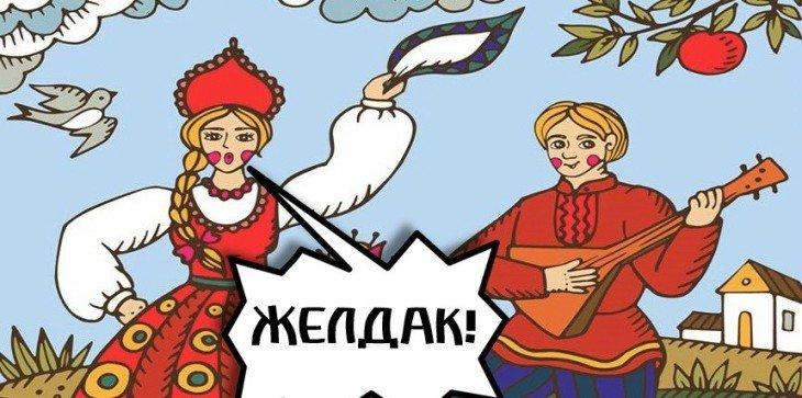 Тест по первому словарю Даля: 10 старорусских лов и их значение